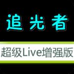 超级Live清爽美化版20191101破解版
