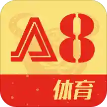 A8体育直播安卓最新版