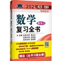李正元2021考研数学一复习全书pdf高清无水印版