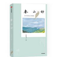 春山好苏枕书pdf在线免费阅读