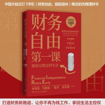 财务自由第一课PDF电子书免费下载
