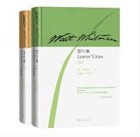 惠特曼草叶集全2册