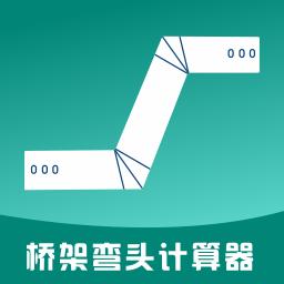 桥架弯头计算器app离线版6.8 手机去