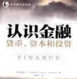 认识金融货币资本和投资在线阅读