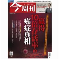 今周刊杂志20210301第1262期pdf免费阅读高清全彩版