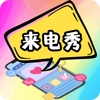 铃声大来电秀app3.0.5 手机最新版