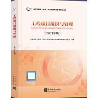 2021工程项目组织与管理pdf咨询工程师电子版