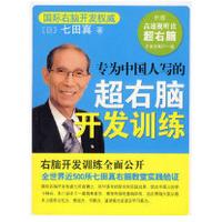 專為中國人寫的超右腦開發訓練pdf免費在線閱讀