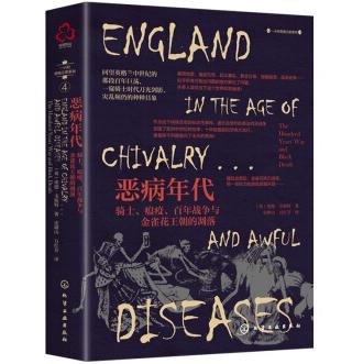恶病年代:百年战争与金雀花王朝的凋落PDF下载