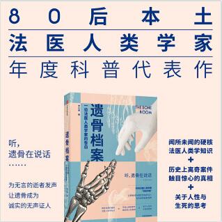 遗骨档案 一位法医人类学家的告白PDF电子书下载