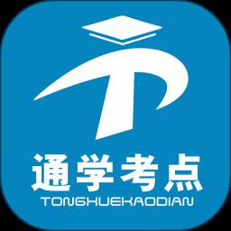 通学考点APP行业资格证考试软件免费
