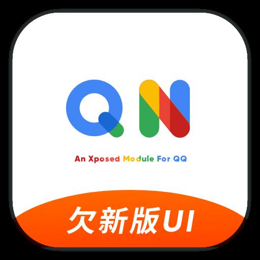 QQ增强模块(QNotified)0.8.13.c1c8cba 安卓vip清爽版