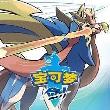 口袋妖怪剑盾汉化版GBA下载