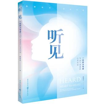 听见:一位听力专家与20个患者的心灵对话PDF下载
