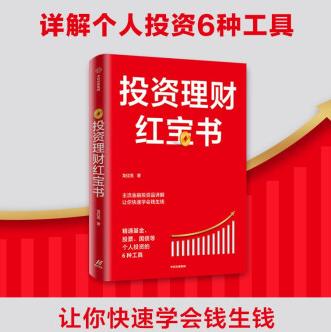 投资理财红宝书PDF电子书免费下载完整高清版