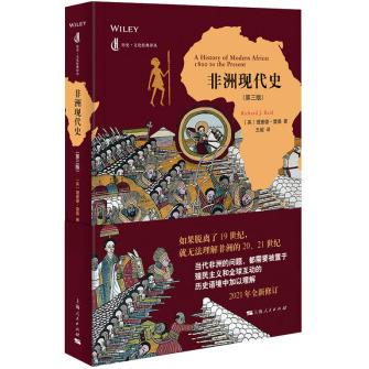 非洲现代史(第三版)PDF电子书下载免费版