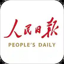 人民日报app手机客户端7.2.2.2官网