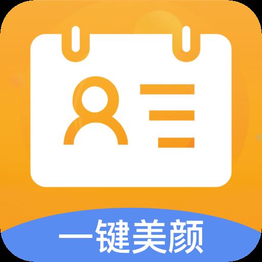 证件照换装软件免费版1.0.0 手机最新版
