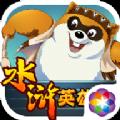 小浣熊水浒传游戏在线攻略版1.2最新版