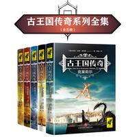古王国传奇五部曲电子版免费阅读