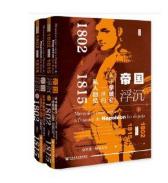 帝国浮沉精彩全文2册下载完整版