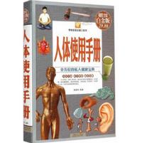 人体使用手册彩图白金版pdf免费在线阅读高清全彩版