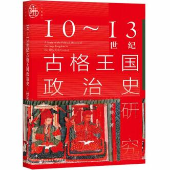 10~13世纪古格王国政治史研究PDF电子版下载在线阅读