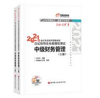 2021中级会计财务管理轻松过关1电子版pdf免费版