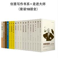 创意写作书系•走进大师套装18册电子版免费阅读