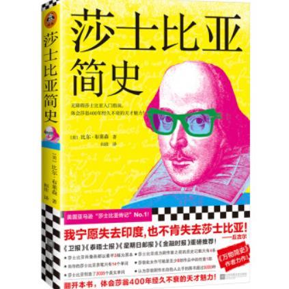 莎士比亚简史PDF电子书免费下载完整高清版