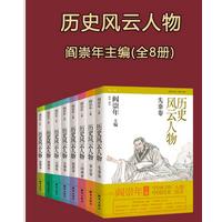 历史风云人物全套8册闫崇年电子版免费阅读