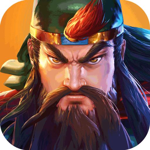 三国战纪2手机版2.6.2.0安卓版