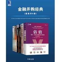 金融并购经典套装6册电子版免费阅读完整版