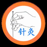中医针灸app安卓版3.12.5最新版
