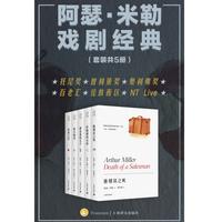 阿瑟・米勒戏剧经典套装5册电子版免费阅读