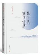 程千帆古诗讲录pdf全文高清完整版