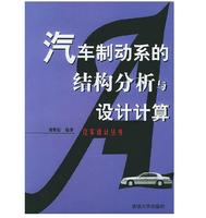 汽车制动系的结构分析与设计计算电子书完整版