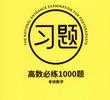 2022考虫数学高数必练1000题pdf