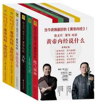 黄帝内经说什么系列套装共6册pdf电子版