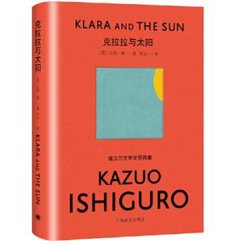 克拉拉与太阳石黑一雄PDF电子书下载完整高清版