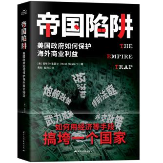 帝国陷阱:美国政府如何保护海外商业利益PDF下载