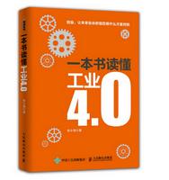 一本书读懂工业4.0电子书免费分享完整版