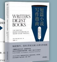 短篇小说写作指南在线阅读电子版