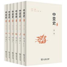 中亚史(全六卷)电子版免费阅读高清版