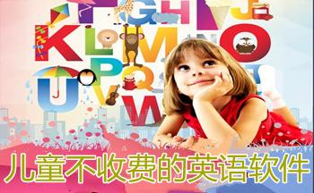 儿童不收费的英语软件