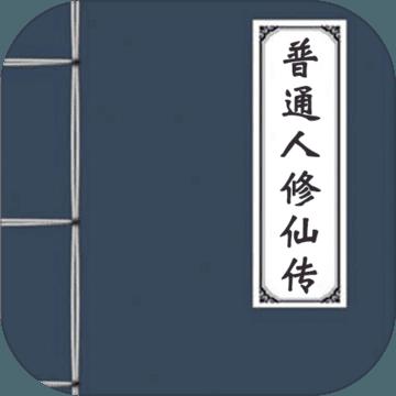 普通人修仙传游戏破解版1.0测试版
