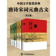 唐诗宋词元曲古文共6册电子版免费阅读