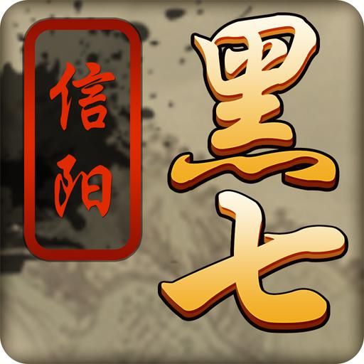 黑七手游安卓官方版16.4.03060601最新版