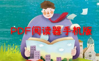 PDF阅读器手机版合集