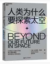 人类为什么要探索太空电子书高清文字版